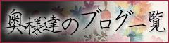 ほんとうの人妻 横浜本店ブログ