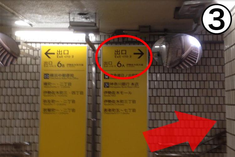 6A出口を目指して進んでください。