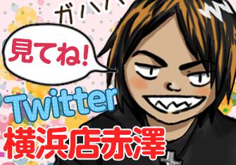 赤澤さんのツイッター