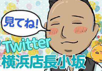 小坂さんのツイッター